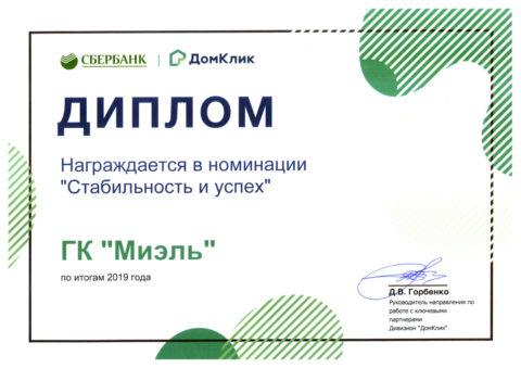 2019_Сбербанк_Домклик