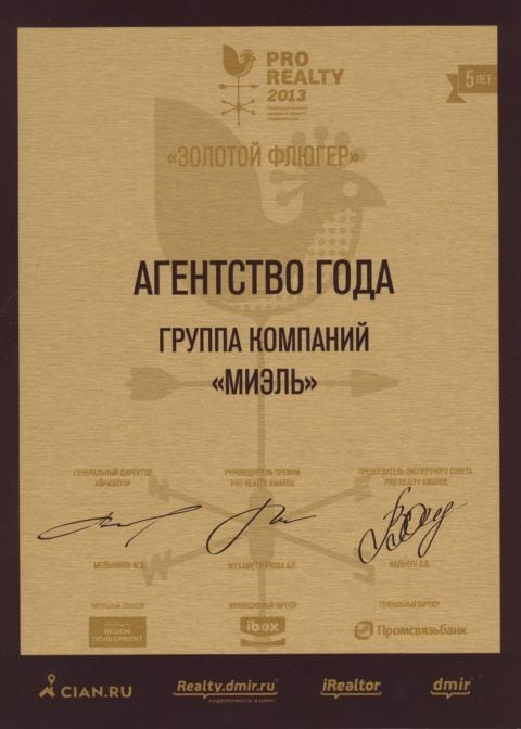 201PRO-Realty_Diplom1