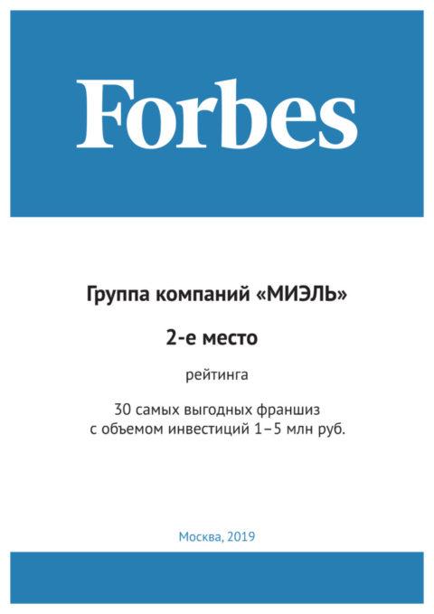 Forbes_MIEL_2018